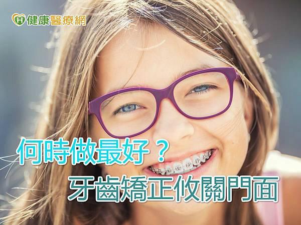 牙齒矯正攸關門面 何時做最好?((新聞分享))