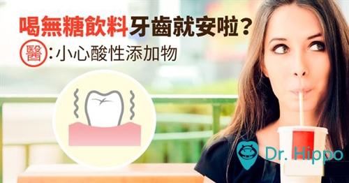 什麼?無糖飲料更傷牙?((新聞分享))