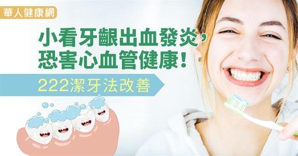 小看牙齦出血發炎,恐害心血管健康!222潔牙法改善((新聞分享))