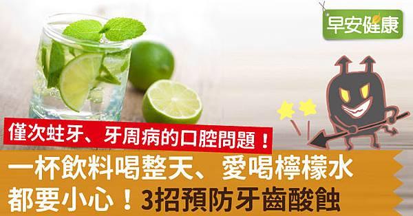 一杯飲料喝整天、愛喝檸檬水都要小心!3招預防牙齒酸蝕((新聞分享))