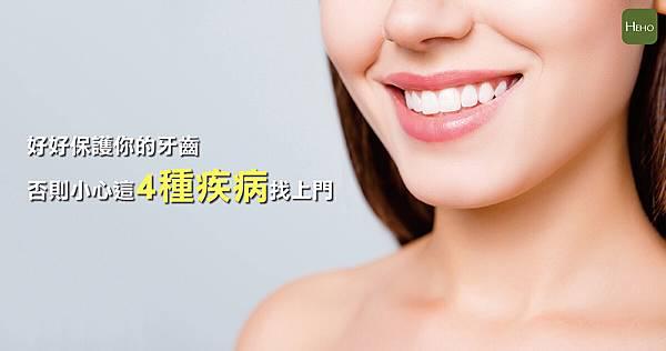 好好保護你的牙齒,否則小心這4種疾病找上門