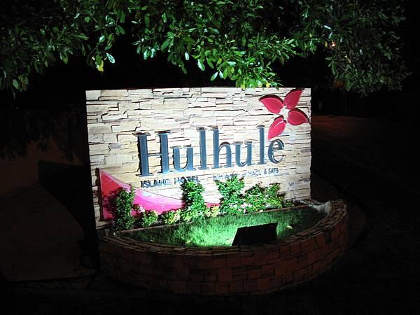02-Hulhule Hotel
