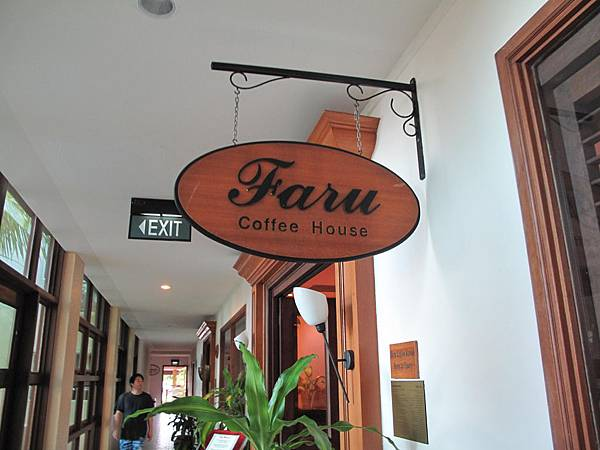 07-Hulhule Hotel- Faru Coffee House