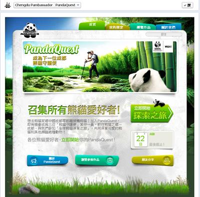 Chengdu Pambassador活動頁面截圖2