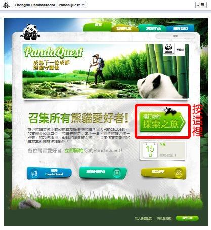 panda02-1