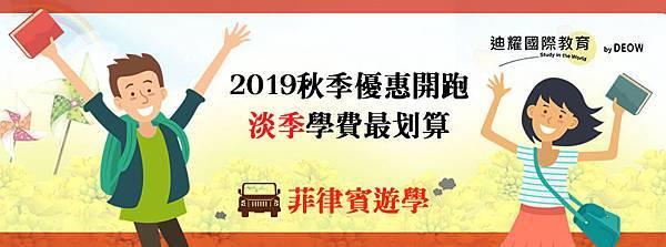菲律賓官網Banner-四月淡季優惠-款式1.jpg