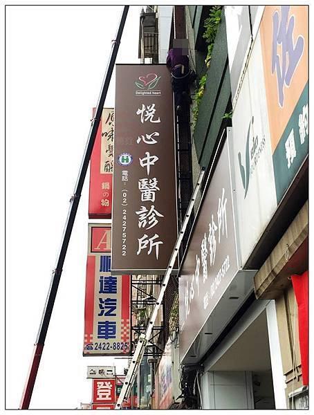 中醫診所-無接縫招牌.jpg