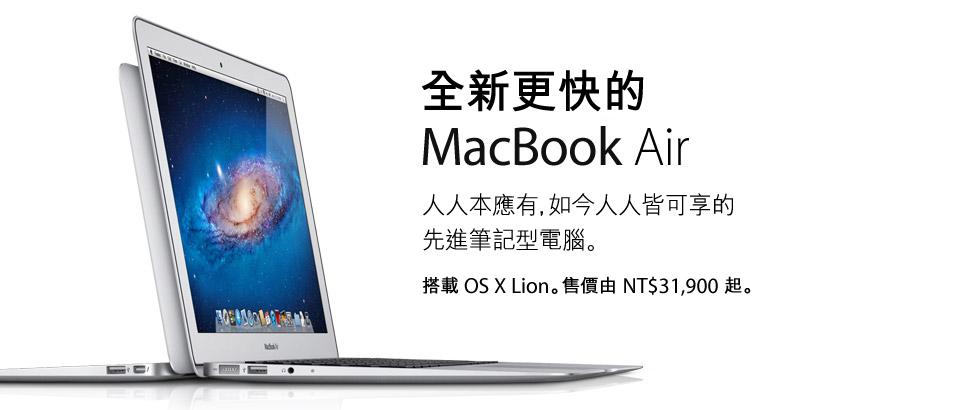 promo_lead_macbookair.jpg