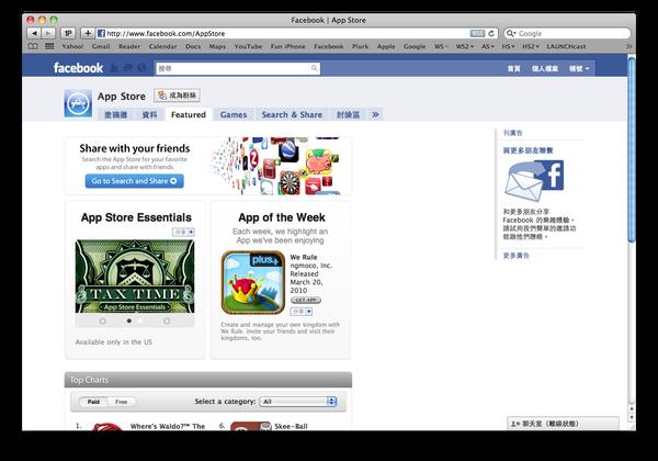 Fun iPhone Facebook App Store_1.png