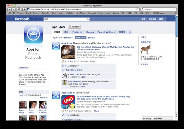 Fun iPhone Facebook App Store_2.png