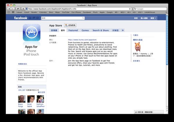 Fun iPhone Facebook App Store_3.png