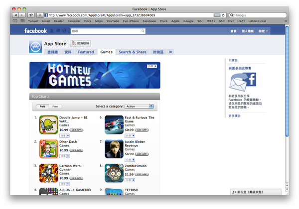 Fun iPhone Facebook App Store_4.png