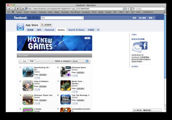 Fun iPhone Facebook App Store_6.png