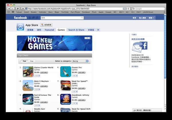 Fun iPhone Facebook App Store_8.png
