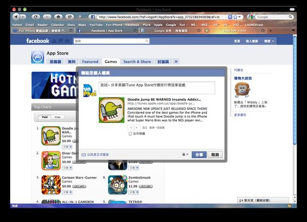 Fun iPhone Facebook App Store_9.png