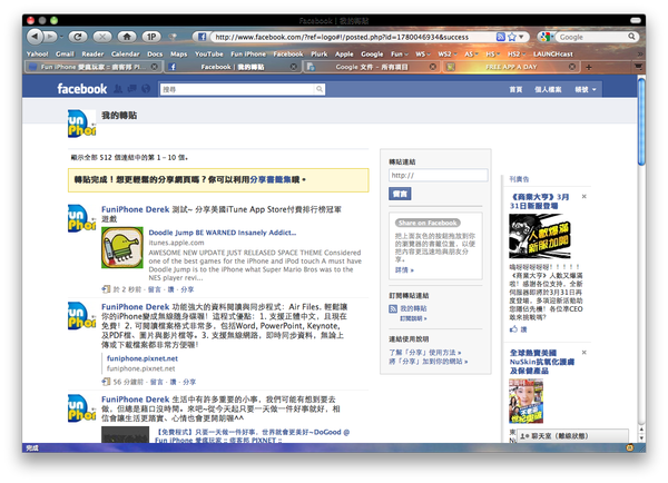 Fun iPhone Facebook App Store_10.png