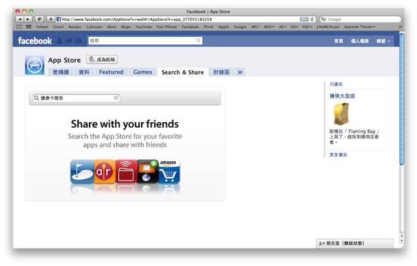 Fun iPhone Facebook App Store_13.png