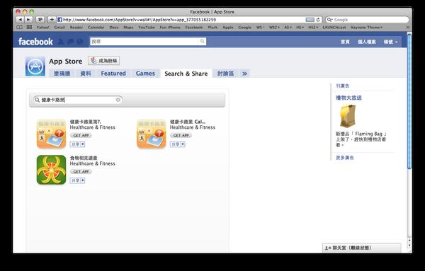 Fun iPhone Facebook App Store_14.png