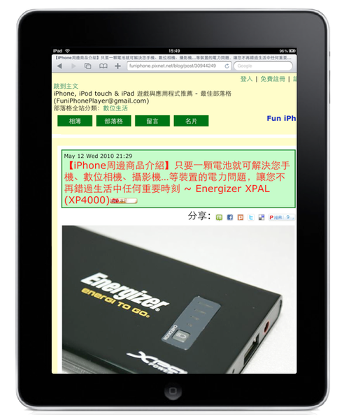 1_iPad Fun iPhone Blog Safari_100514.png