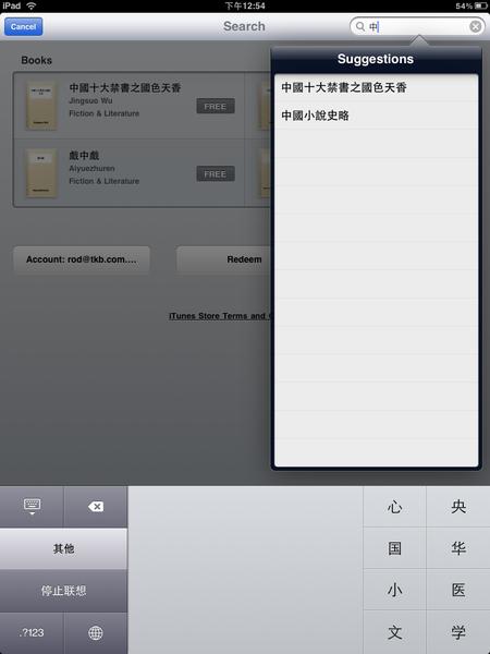 Fun iPhone iPad_246.PNG