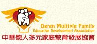 中華德人多元家庭教育發展協會