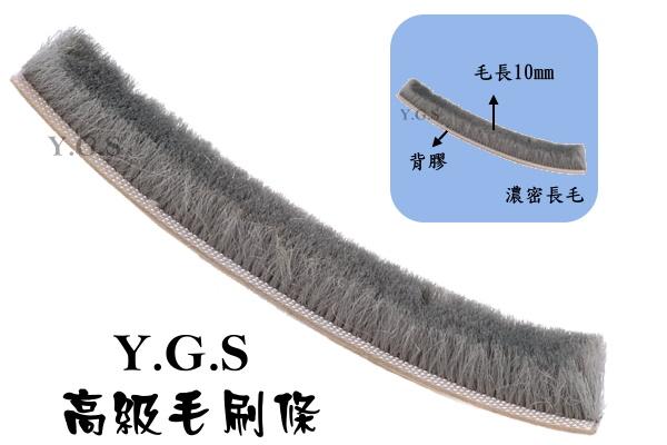 Y.G.S高級毛刷條