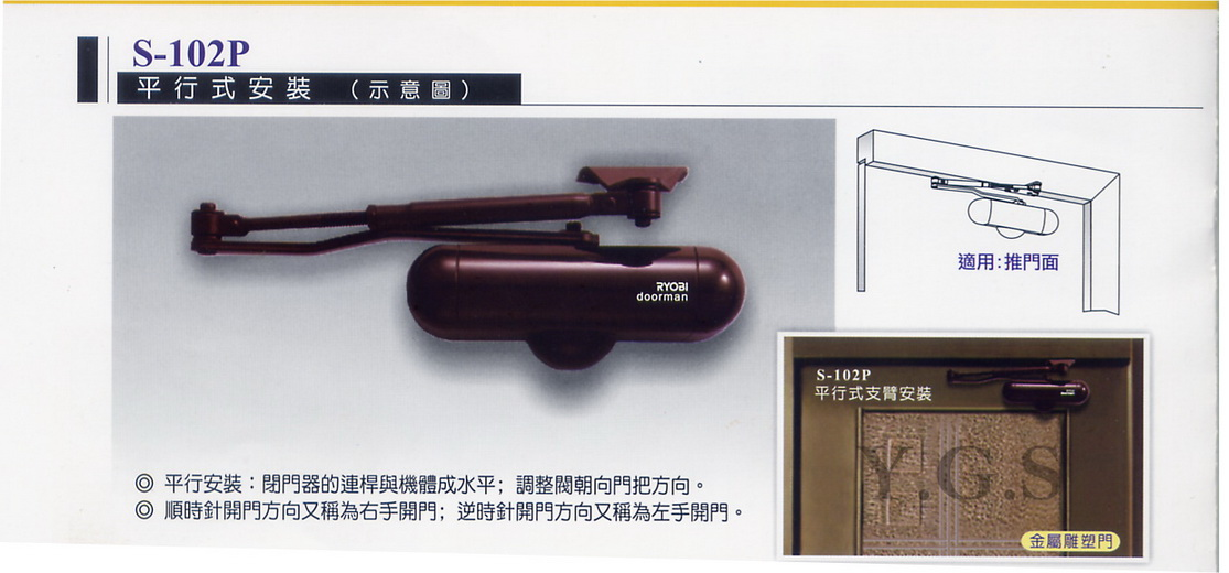 s-102p圖解