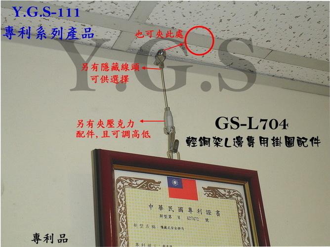 GS-L704專利