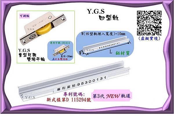 YGS 凹型軌 (2)