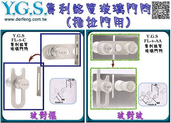 Y.G.S專利鋁質玻璃門閂(推拉門用)