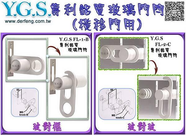 專利鋁質玻璃門閂(橫移門用) (4)