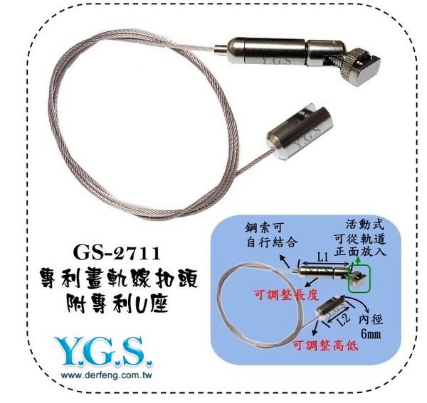 Y.G.S.雙專利掛畫鋼索