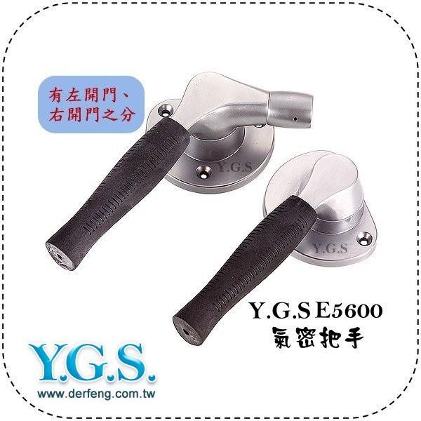 Y.G.S.氣密把手-隔音門專用