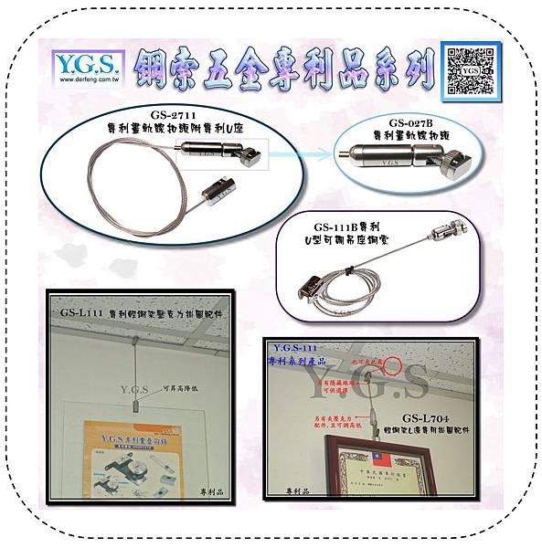 Y.G.S.鋼索五金專利品系列2-1-1