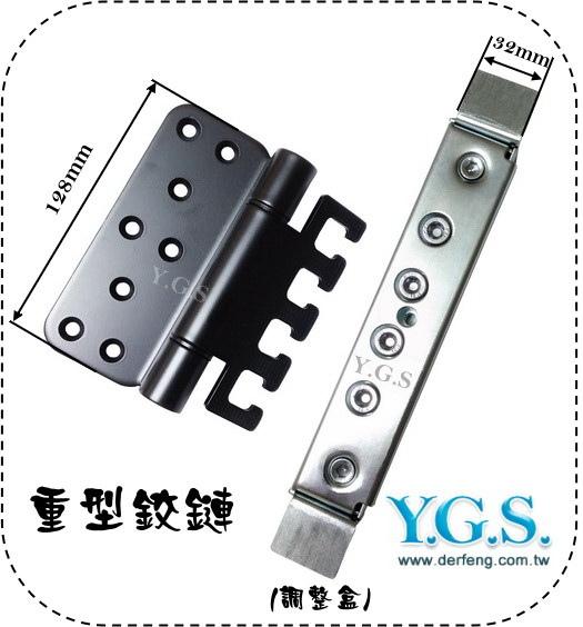 重型鉸鏈-logo