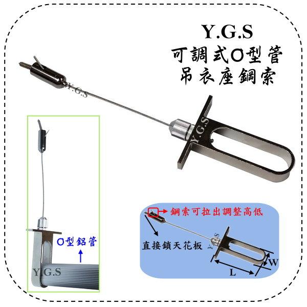 可調式O型管吊衣座鋼索-作圖-1