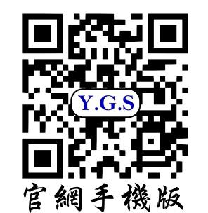 YGS官網手機版-改.jpg