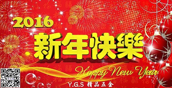 新年快樂作圖1.jpg1.jpg