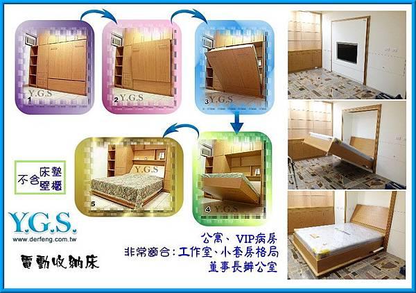 電動收納床1.jpg