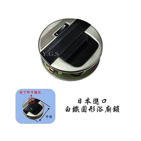 LL-6日本進口白鐵圓形浴廁鎖-作圖.jpg
