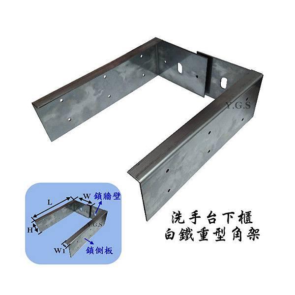 洗手檯下櫃白鐵重型角架-作圖.jpg