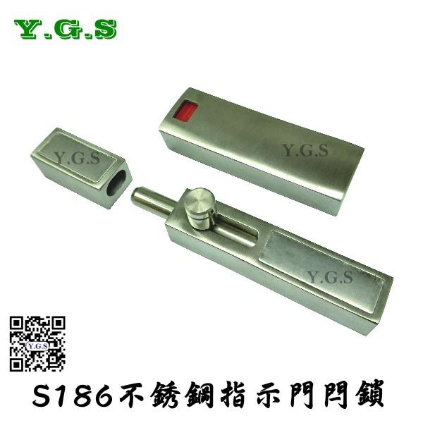 S186不鏽鋼門閂指示鎖-作圖4.jpg