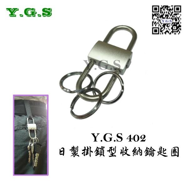 402掛鎖型收納鑰匙圈-作圖.jpg1.jpg