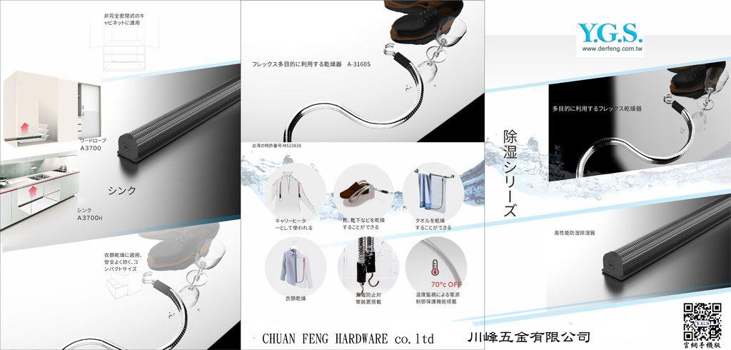 除濕系列DM日文尺寸檔.jpg