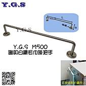 M500磁吸白鐵毛巾掛把手-作圖.jpg
