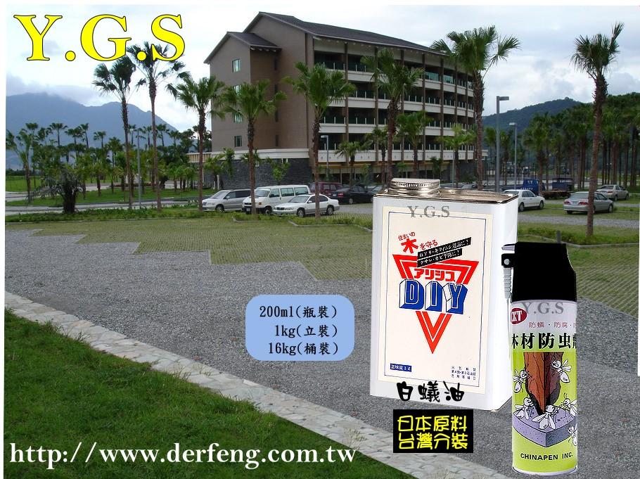 YGS~日本進口白蟻油