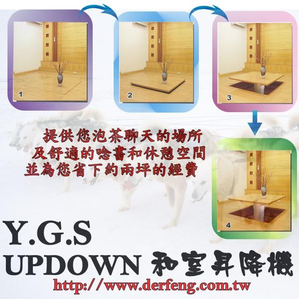 YGS~UPDOWN-R3和室昇降機