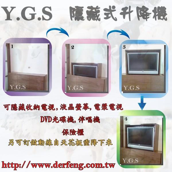 YGS隱藏式升降機