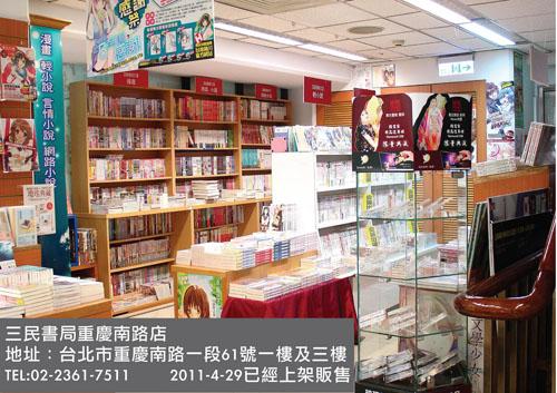 2.三民重慶南路店一樓收銀台及三樓梯口.jpg