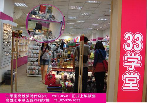 9.33學堂高雄夢時代店2011-05-01.jpg